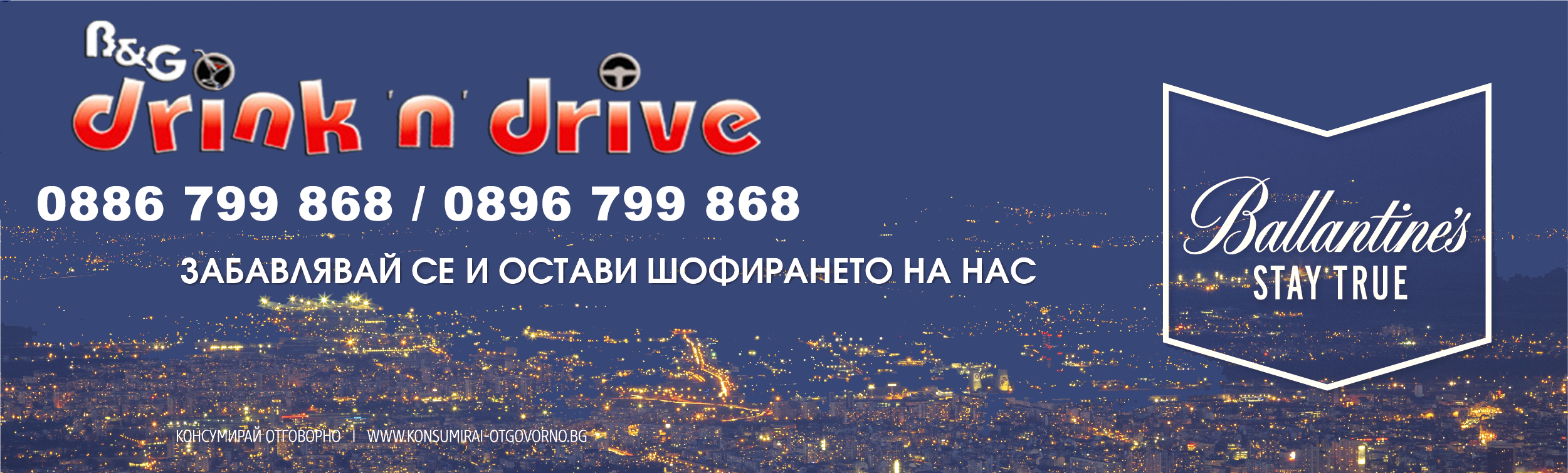 Drink and drive Sofia